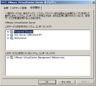 SnapCrab_(VC) VMware VirtualCenter Server のプロパティ_2013-7-23_8-41-40_No-00