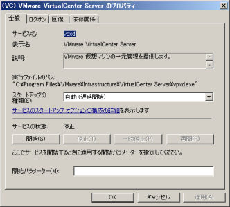 SnapCrab_(VC) VMware VirtualCenter Server のプロパティ_2013-7-23_9-21-45_No-00
