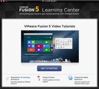 VMware Fusion Video Tutorials