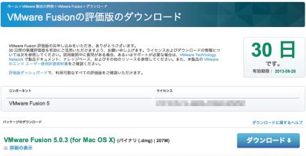 VMware Fusionの評価版のダウンロード