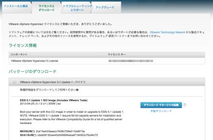 VMware vSphere Hypervisor 5