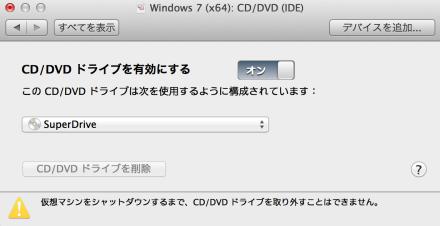 CD/DVDドライブを有効にする オン
