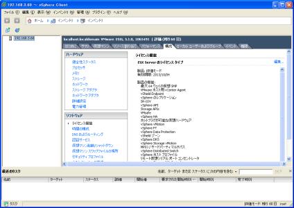 vSphere Client ライセンス機能