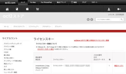 act2 VMware Fusion ライセンスキー 登録