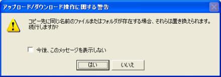 アップロードダウンロード操作に関する警告