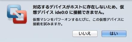 対応するデバイスがホストに存在しないため、仮想でバイスide0:0に接続できません