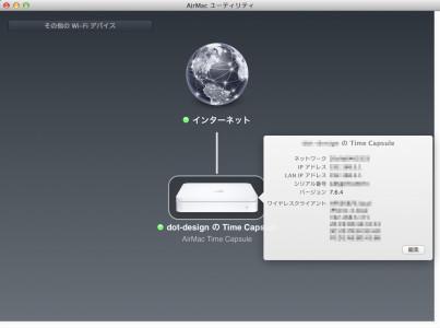 TIme Capsule FW 7.6.4