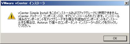 capture_VMware vCenter インストーラ_2013-8-23_18-29-1_No-00
