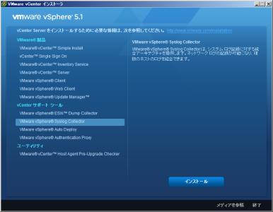 capture_VMware vCenter インストーラ_2013-8-23_18-52-10_No-00