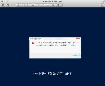 Windows Server 2012 インストール時のエラー