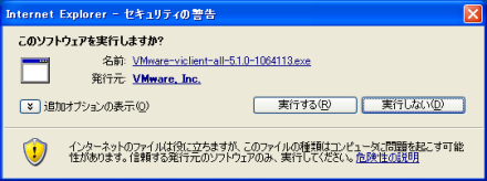 Internet Explorer - セキュリティの警告