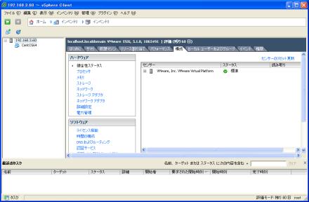 vSphere Client 構成