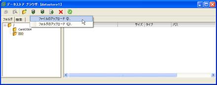データストア ブラウザ ファイルのアップロード