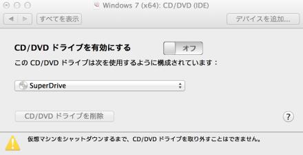 CD/DVDドライブを有効にする オフ