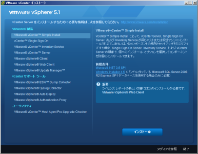 capture_VMware vCenter インストーラ_2013-8-23_18-26-37_No-00