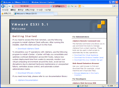 Welcome to VMware ESXi 5.1