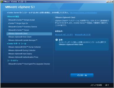 capture_VMware vCenter インストーラ_2013-8-23_18-46-25_No-00