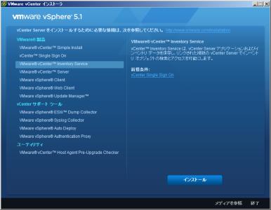 capture_VMware vCenter インストーラ_2013-8-23_18-37-27_No-00