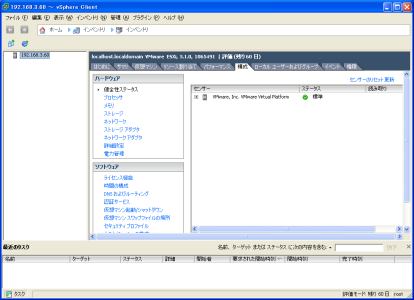 vSphere Client 構成タブ