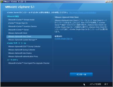 capture_VMware vCenter インストーラ_2013-8-23_18-49-26_No-00