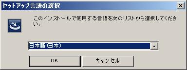 capture_セットアップ言語の選択_2013-8-23_18-53-29_No-00