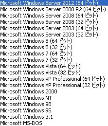 選択肢 Windows