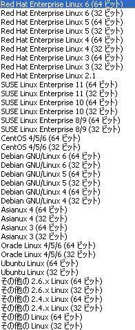 選択肢 Linux