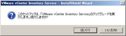 capture_VMware vCenter Inventory Service - InstallShield Wizard_2013-8-23_18-37-38_No-00
