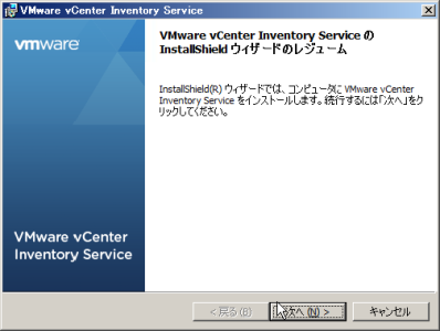capture_VMware vCenter Inventory Service_2013-8-23_18-38-10_No-00