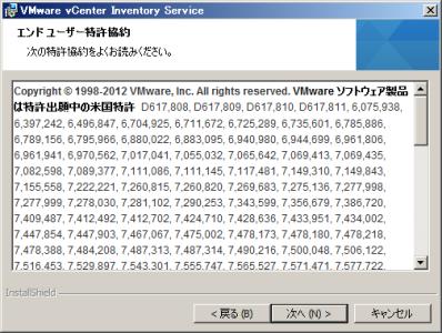 capture_VMware vCenter Inventory Service_2013-8-23_18-38-22_No-00