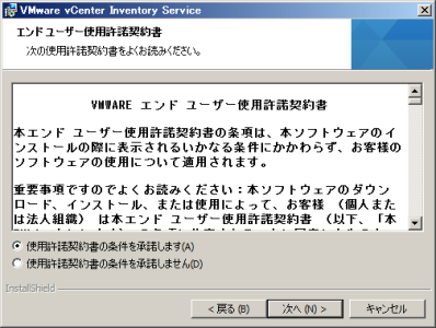 capture_VMware vCenter Inventory Service_2013-8-23_18-38-28_No-00