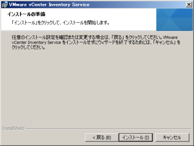 capture_VMware vCenter Inventory Service_2013-8-23_18-38-35_No-00