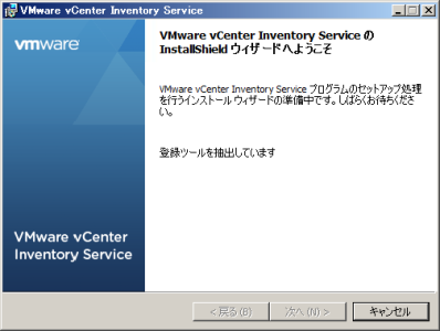 capture_VMware vCenter Inventory Service_2013-8-23_18-38-4_No-00