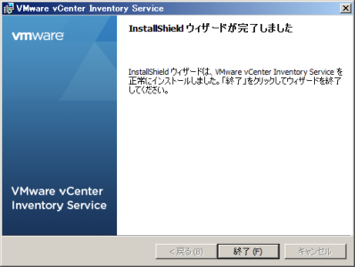 capture_VMware vCenter Inventory Service_2013-8-23_18-40-54_No-00