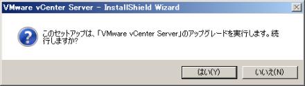 capture_VMware vCenter Server - InstallShield Wizard_2013-8-23_18-41-44_No-00