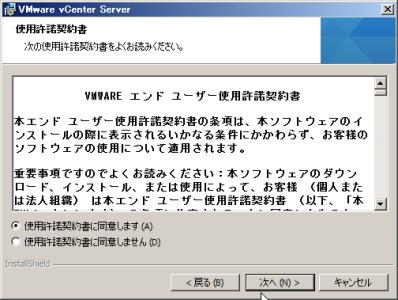 capture_VMware vCenter Server_2013-8-23_18-43-7_No-00
