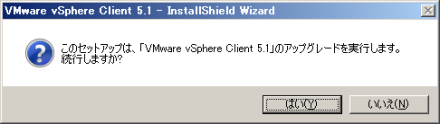 capture_VMware vSphere Client 51 - InstallShield Wizard_2013-8-23_18-47-1_No-00