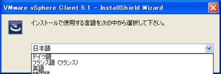 VMware vSphere Client 51 - InstallShield Wizard