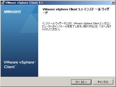 capture_VMware vSphere Client 51_2013-8-23_18-47-17_No-00