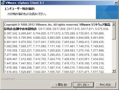 capture_VMware vSphere Client 51_2013-8-23_18-47-39_No-00