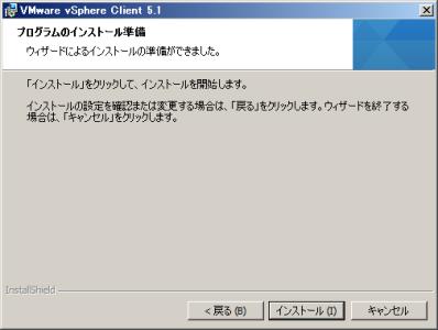 capture_VMware vSphere Client 51_2013-8-23_18-47-49_No-00