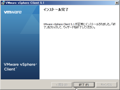 capture_VMware vSphere Client 51_2013-8-23_18-49-19_No-00