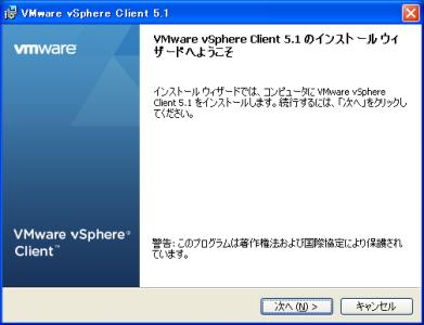 VMware vSphere Client 5.1
