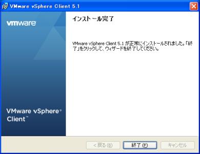 VMware vSphere Client 5.1インストール完了