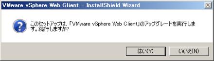 capture_VMware vSphere Web Client - InstallShield Wizard_2013-8-23_18-49-31_No-00