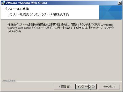 capture_VMware vSphere Web Client _2013-8-23_18-50-26_No-00