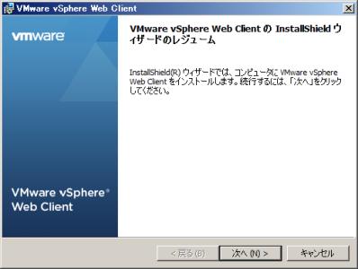 capture_VMware vSphere Web Client _2013-8-23_18-50-6_No-00