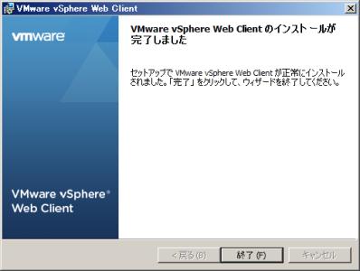 capture_VMware vSphere Web Client _2013-8-23_18-51-35_No-00