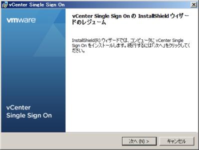 capture_vCenter Single Sign On_2013-8-23_18-31-56_No-00