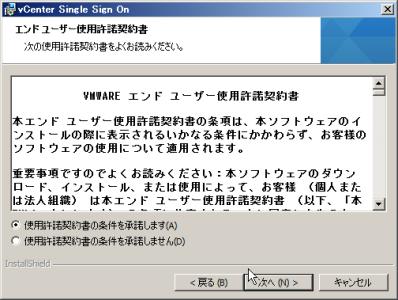 capture_vCenter Single Sign On_2013-8-23_18-32-10_No-00